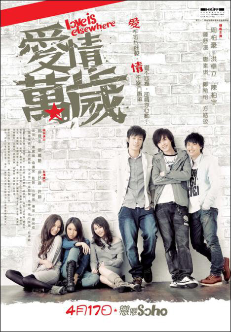 Actor: Ken Hung Cheuk-Lap, Love is Elsewhere Movie Poster, 2008, Hong Kong Film