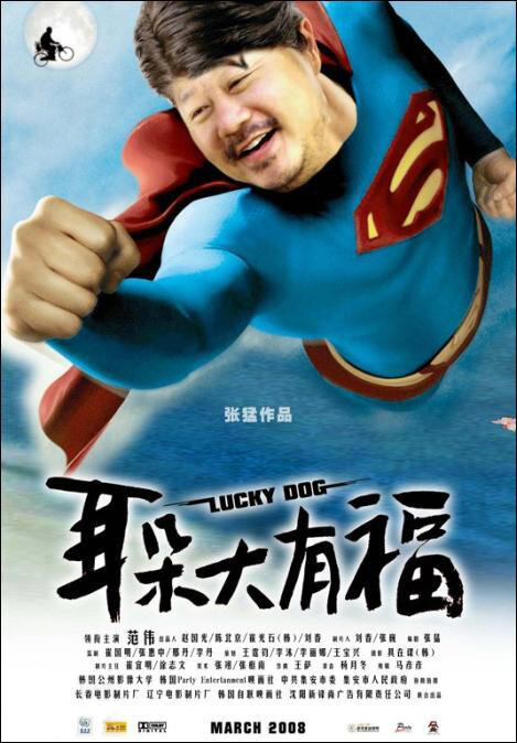 Lucky Dog Movie Poster, 2008, Fan Wei