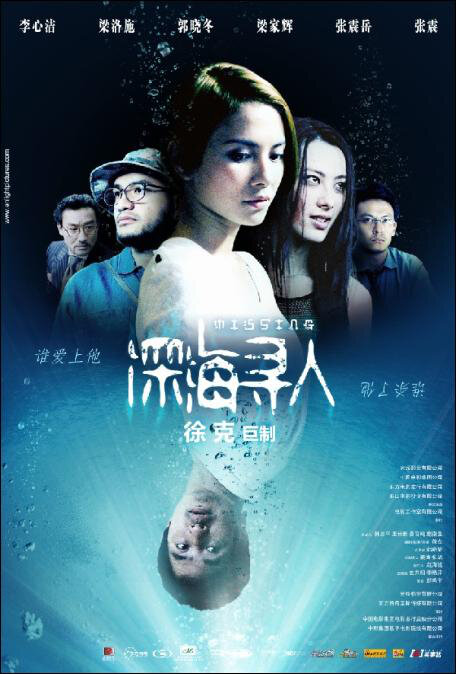 Missing Movie Poster, 2008, Actor: Chang Chen, Hong Kong Film