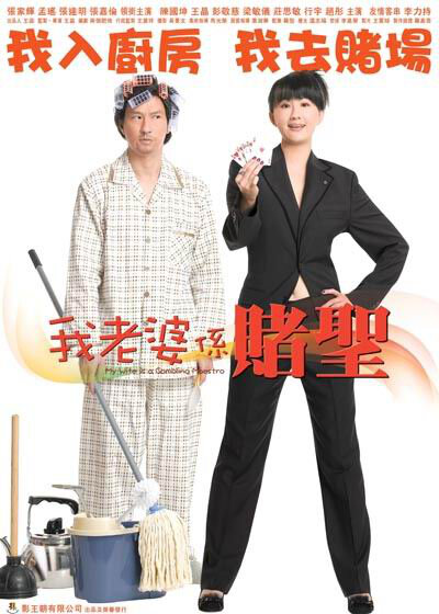 My Wife Is a Gambling Maestro Movie Poster, 2008