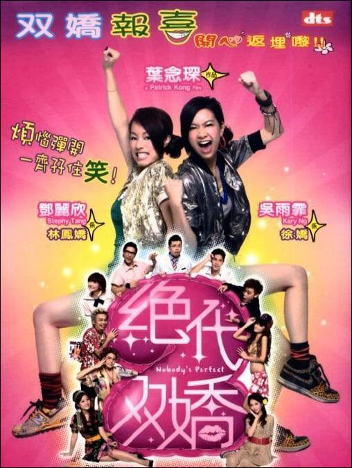 Nobody's Perfect Movie Poster, 2008, Hong Kong Film