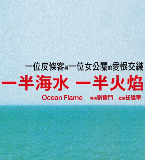 Ocean Flame Movie Poster, 2008, Chinese film
