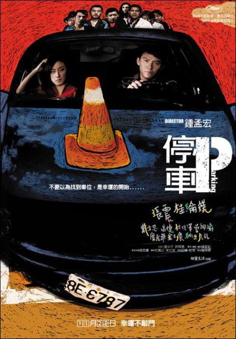 Parking Movie Poster, 2008, Actor: Chang Chen, Taiwanese Film