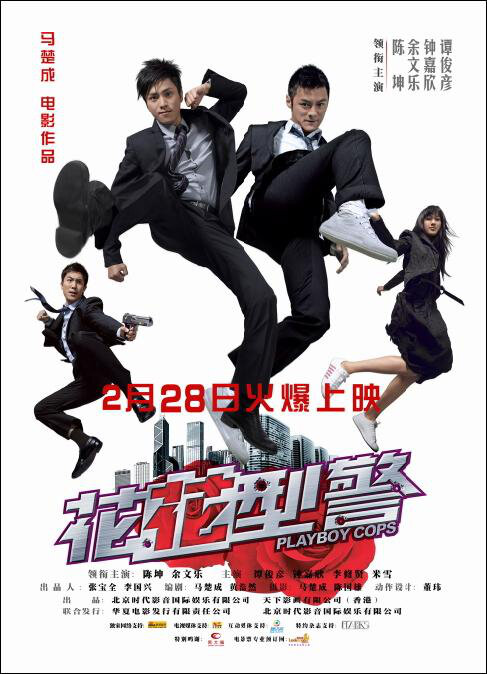 Playboy Cops Movie Poster, 2008, Actor: Shawn Yue Man-Lok, Hong Kong Film