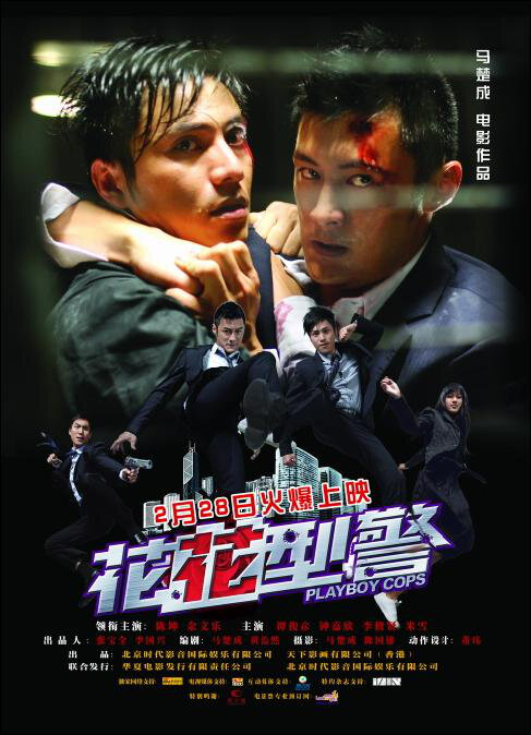 Playboy Cops Movie Poster, 2008, Actor: Aloys Chen Kun, Chinese Film