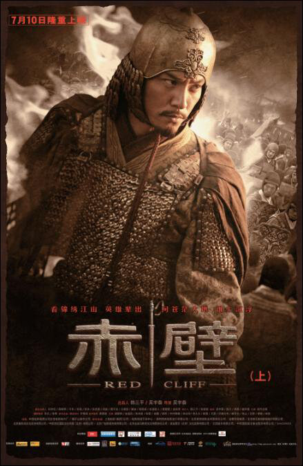 Red Cliff Movie Poster, 2008, Actor: Chang Chen, Chinese Film