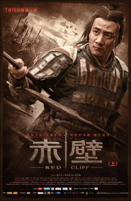 Red Cliff Movie Poster, 2008, Actor: Hu Jun, Chinese Movie