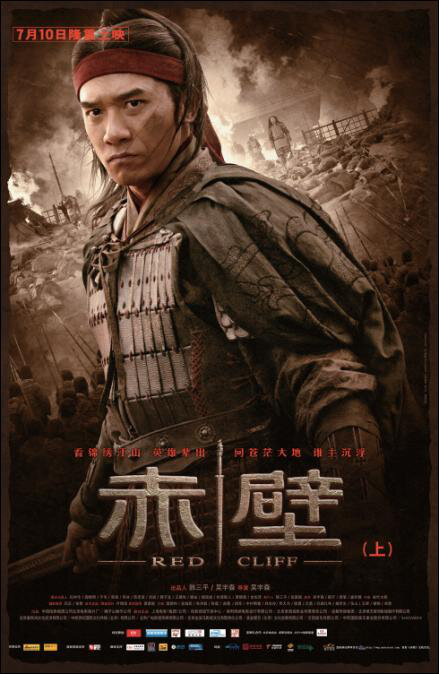 Red Cliff Movie Poster, 2008, Actor: Tony Leung Chiu-Wai, Chinese Film