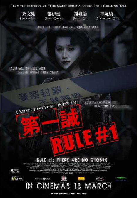 Rule #1 Movie Poster, 2008