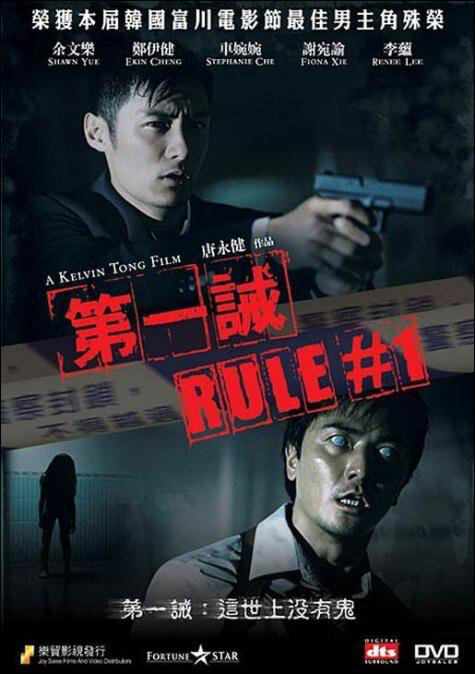 Rule #1 Movie Poster, 2008, Actor: Shawn Yue Man-Lok, Hong Kong Film