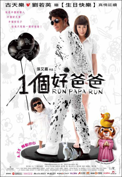 RUN PAPA RUN (2008), Louis Koo, Rene Liu, Nora Miao - Movie Poster ...