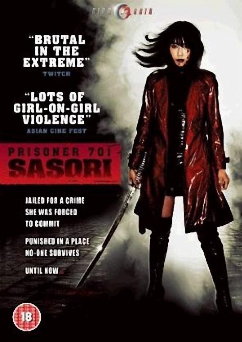 Sasori Movie Poster, 2008