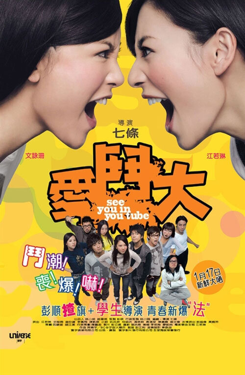 See You in You Tube Movie Poster, 2008, Actress: Race Wong Yuen-Ling, Hong Kong Film