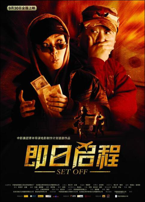 Set Off Movie Poster, 2008, Ju Wenpei