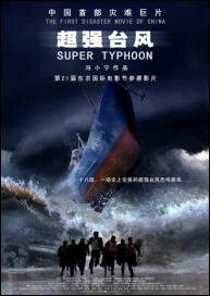 Super Typhoon Movie Poster, 2008 Chinese film