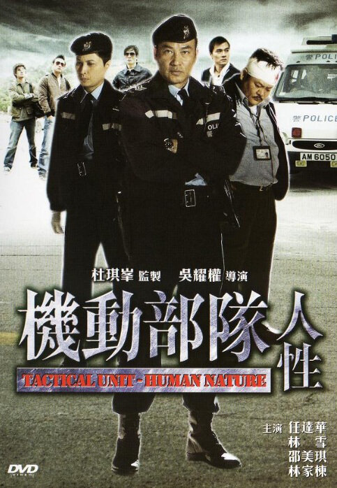 Tactical Unit: Human Nature Movie Poster, 2008