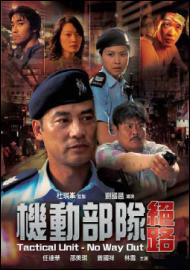 Tactical Unit: No Way Out Movie Poster, 2008
