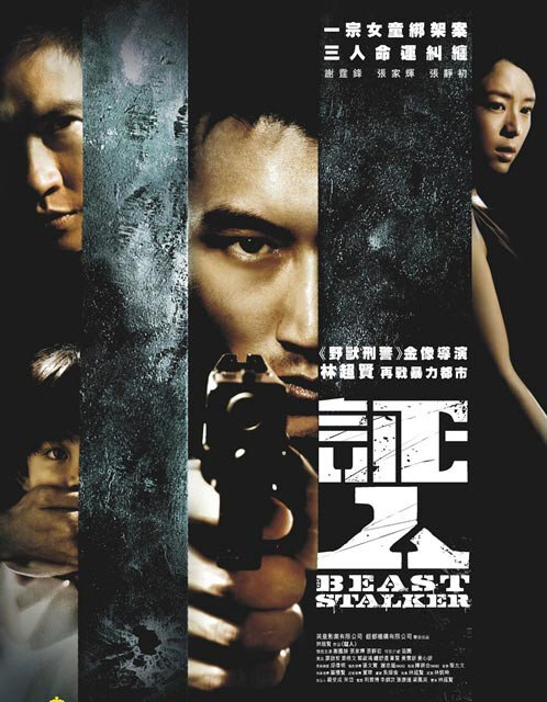 The Beast Stalker Movie Poster, 2008