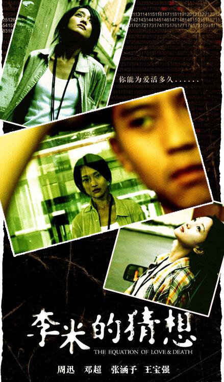 The Equation of Love and Death Movie Poster, 2008, Actor: Deng Chao, Chinese Film