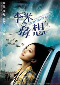 The Equation of Love and Death Movie Poster, 2008 Chinese film