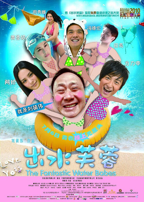 The Fantastic Water Babes Movie Poster, 2008, Chrissie Chow, Actor: Alex Fong Lik-Sun, Hong Kong Film