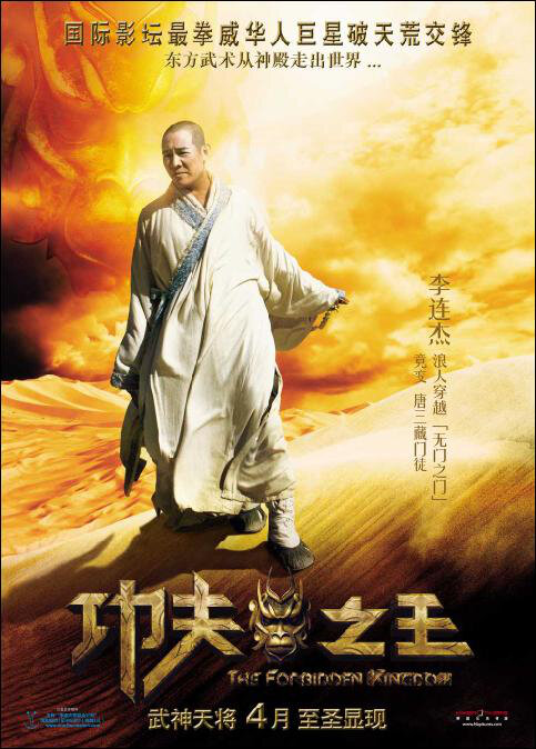 Actor: Jet Li Lian-Jie, The Forbidden Kingdom Movie Poster, Chinese Film