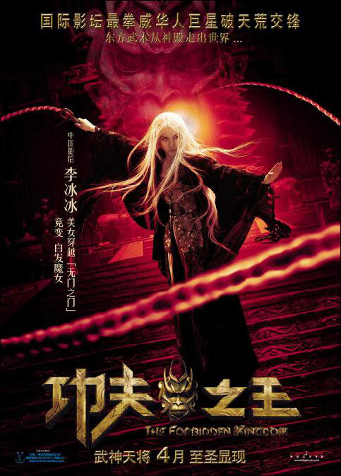 The Forbidden Kingdom Movie Poster, 2008, Actress: Li Bingbing, Chinese Film