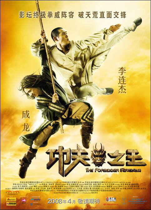 The Forbidden Kingdom Movie Poster, 2008, Jackie Chan movie