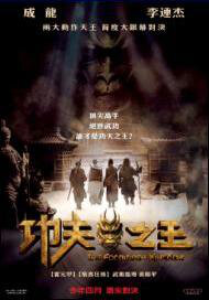 The Forbidden Kingdom Movie Poster, 2008