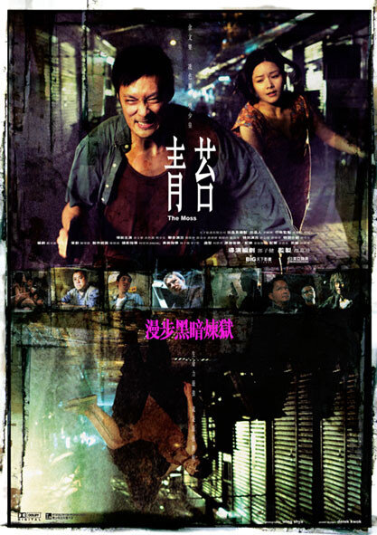 The Moss Movie Poster, 2008, Actor: Louis Fan Siu-Wong, Hong Kong Film