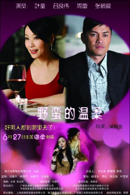 The Pretty Women Movie Poster, 2008, Actor: Ray Lui Leung-Wai, Chinese Film