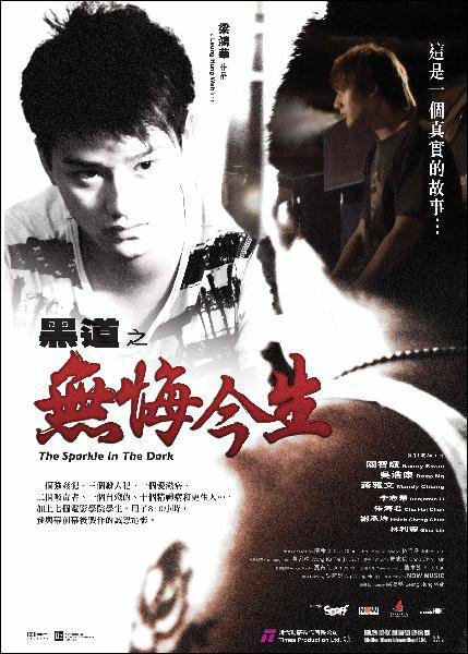 The Sparkle in the Dark Movie Poster, 2008, Actor: Kenny Kwan Chi-Bun, Hong Kong FIlm