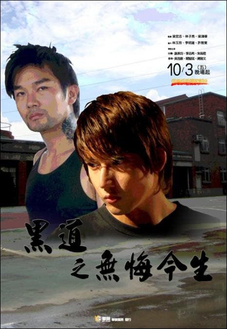 The Sparkle in the Dark Movie Poster, Actor: Kenny Kwan Chi-Bun, 2008, Hong Kong FIlm