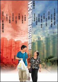 The Way We Are Movie Poster, 2008