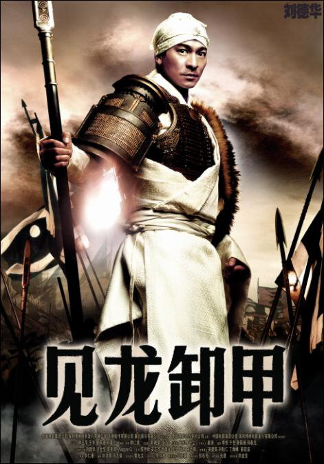 Three Kingdoms: Resurrection of the Dragon Movie Poster, 2008, Actor: Andy Lau Tak-Wah, Hong Kong Film