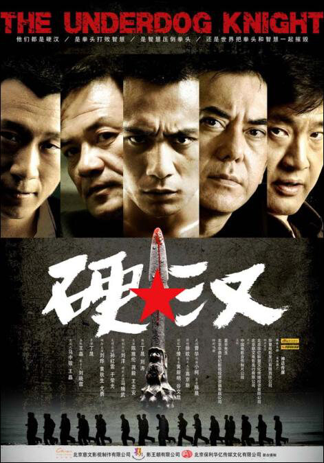 Underdog Knight Movie Poster, 2008, Actor: Sun Honglei, Chinese Film