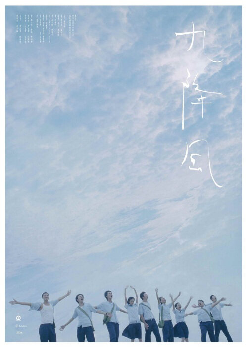 Winds of September Movie Poster, 2008, Actor: Wang Bo-Chieh, Hong Kong Film