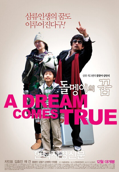 A Dream Comes True Movie Poster, 2009 film