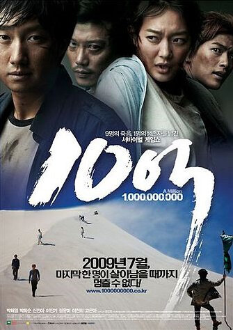 A Million Movie Poster, 2009 film