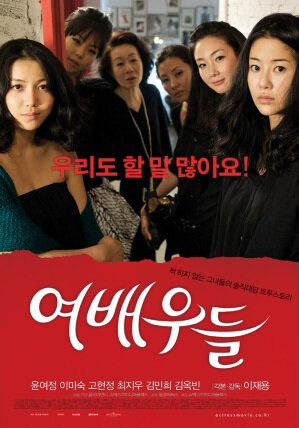 Actresses Movie Poster, 2009 film