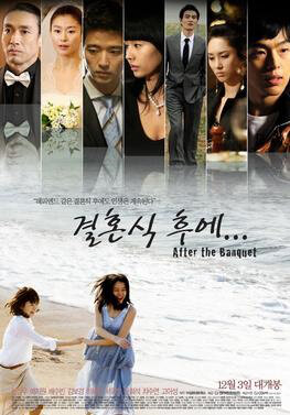 After the Banquet Movie Poster, 2009 film