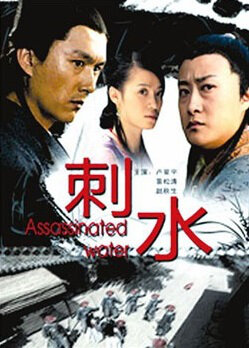 Assassinated Water movie poster, 2009 Chinese film