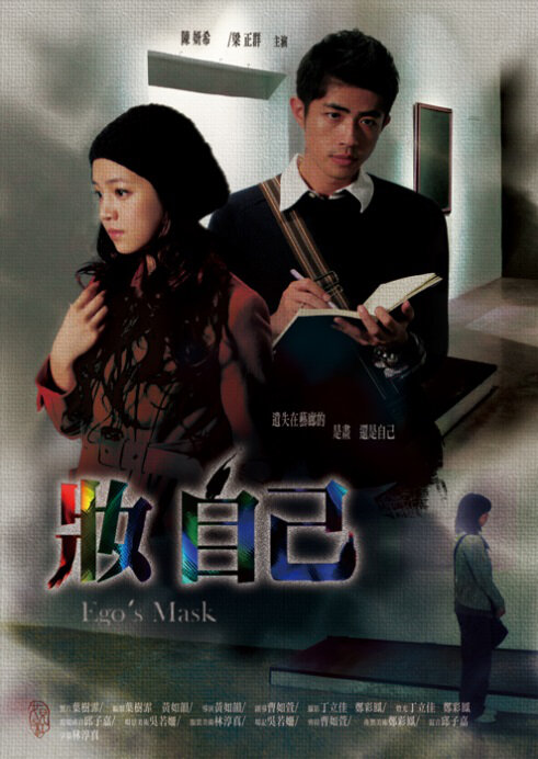 Ego's Mask Movie poster, 2009