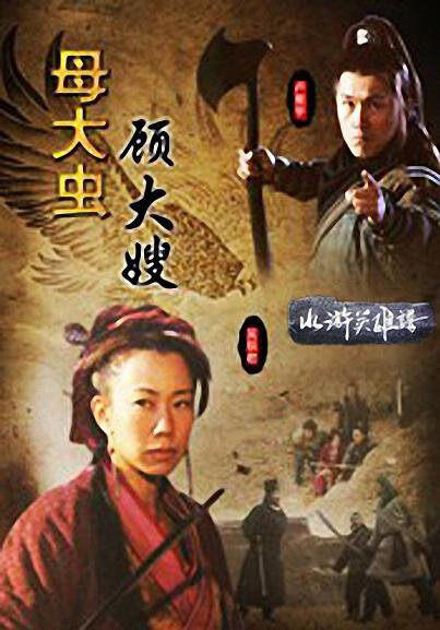Female Tiger Gu Dasao Movie Poster, 2009