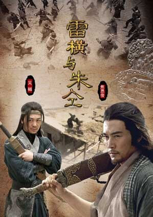 Friendship Unto Death movie poster, 2009 Chinese film