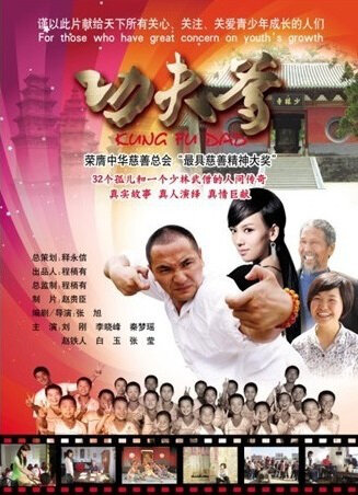 Kung Fu Dad movie poster, 2009 Chinese film