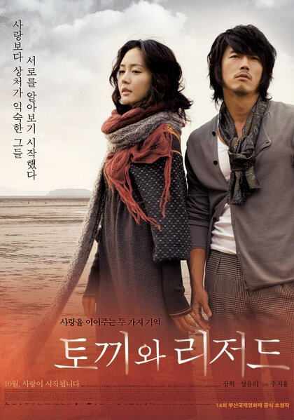 Maybe Movie Poster, 2009 film