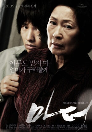 Mother Movie Poster, 2009 film