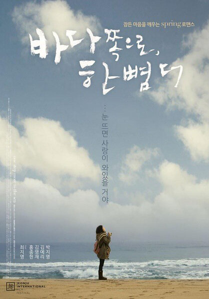 One Step More to the Sea Movie Poster, 2009 film