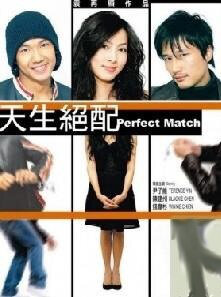 Perfect Match Movie Poster, 2009 Chinese film
